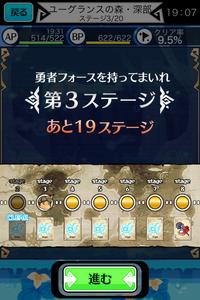 第3ステージクリア
