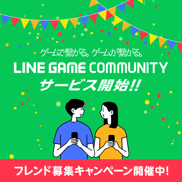 LINE GAME 公式ブログ用