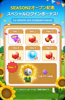 2.0-Update-Attendance_JP
