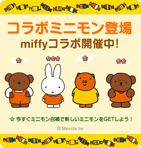 notice_newminimon_miffy (1)