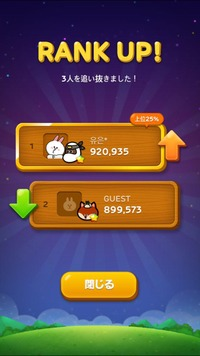 linebubble_ranking_event_2