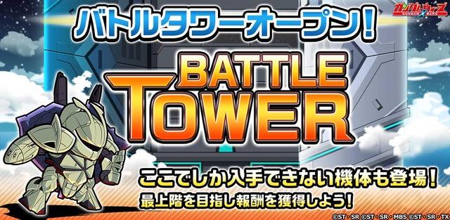 1025_batlle-tower_JP