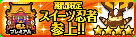 01_スイーツ忍者参上