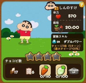 1_shinnosuke