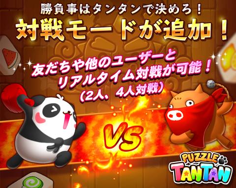 puzzletantan_account_timeline_jp