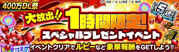 jumputi_4 million DL_スペシャルプレゼントイベント