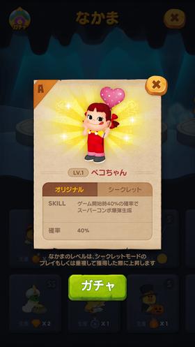 a_Peko_jp