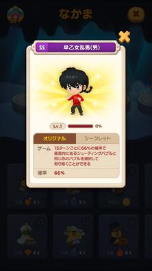 ss-Ranma Saotome (Male)_JP
