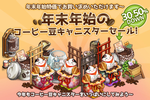 ingame_sale1_jp_2