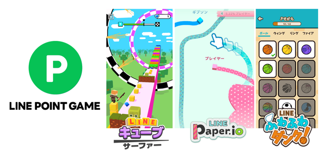 LINE_PointGame_main