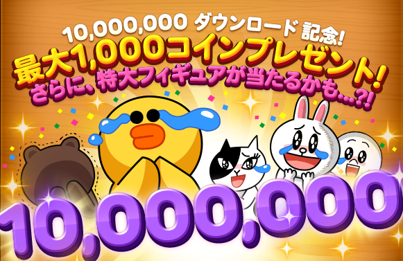 10million_game_popup_jp001