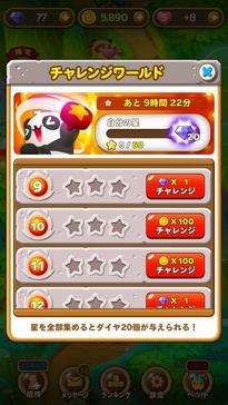 Challenge_JP