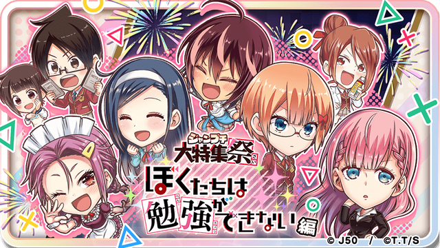 【BKB_fix】ぼく勉祭キービジュアル_Twitter