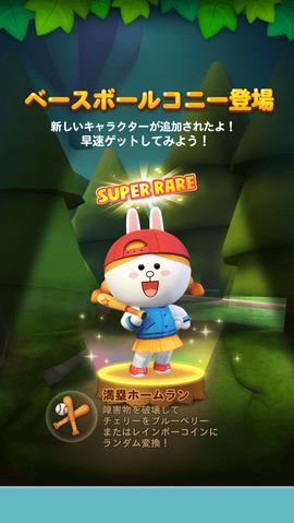 BaseballCony_ingame_JP