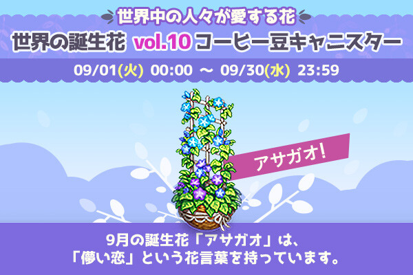 ingame_mainbanner542_jp