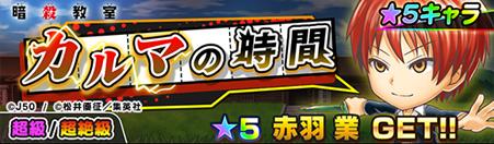 ジャンプチ ヒーローズ_超絶級イベント「カルマの時間」