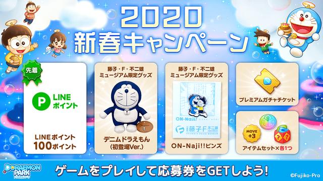 2020新春キャンペーン