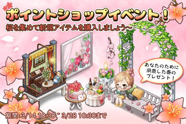 ingame_mainbanner323_jp