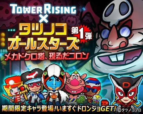 tower_timeline_0000018_1
