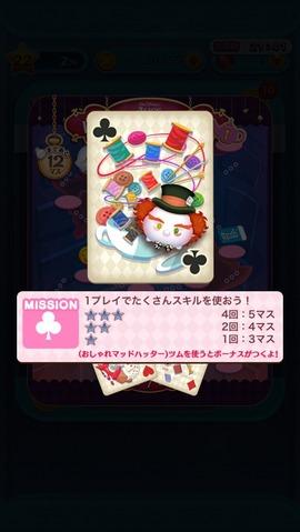 カード選択_カードボーナスツム