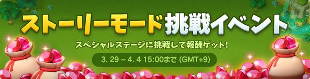 storymode_small_jp