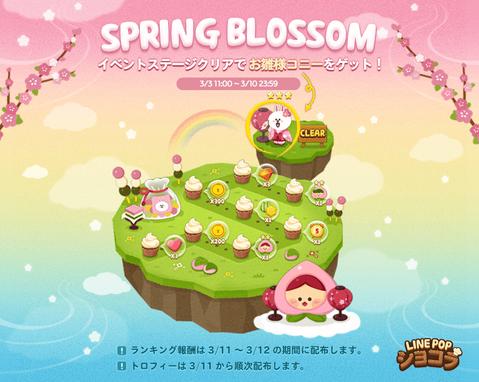 pop3_TL_119_Spring_jp