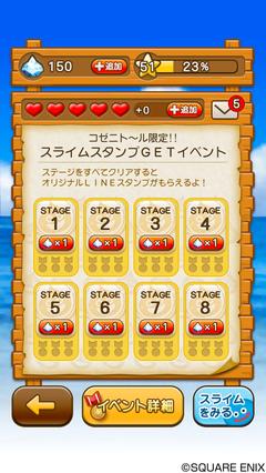8ステージ
