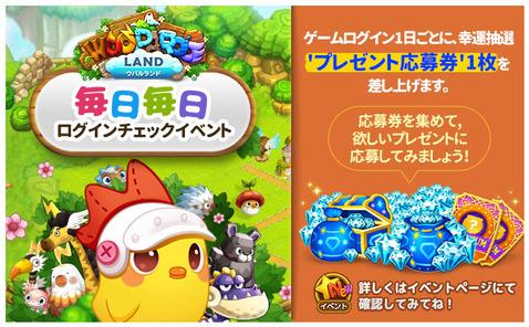 dailylogin1703_loading_jp