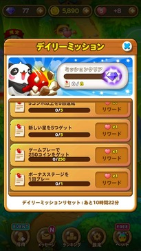 Daily Mission_JP