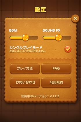 シンプルプレイモード