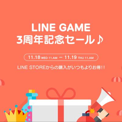line_store_banner_h_jp