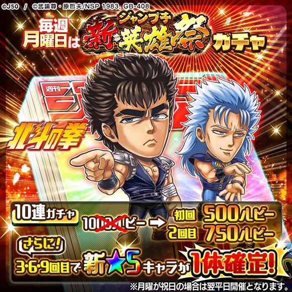 新・英雄祭北斗の拳ガチャバナーL_c