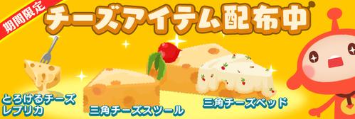 チーズアイテム配布の紹介画像