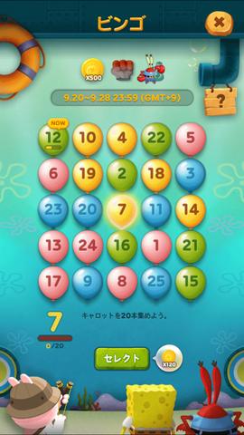 160920_LINE Bubble2_SpongeBob_Bingo_JP