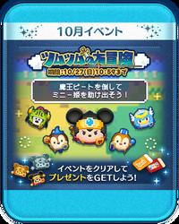 遊び方_10月イベント