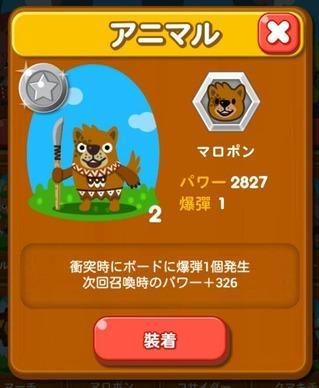 marobon