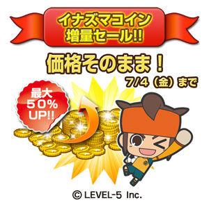 20_コイン増量セール