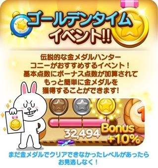 0319_goldentime_jp