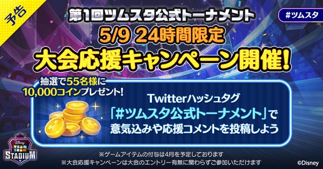 campaign_twitter_0509_yokoku