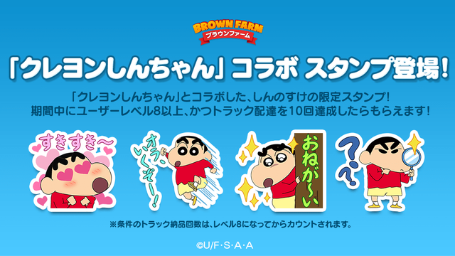 Brownfarm_Shinchan_stamp