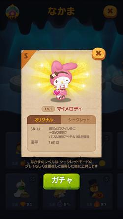 MyMelody_jp