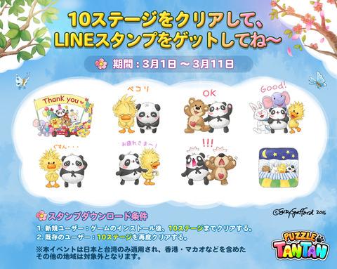 puzzletantan_combi_suzyzoo_stamp_lineblog_1040x830_1040x830_jp