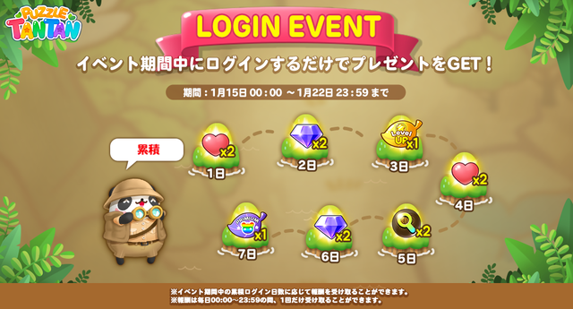 event_Special_Login_190914_twitter
