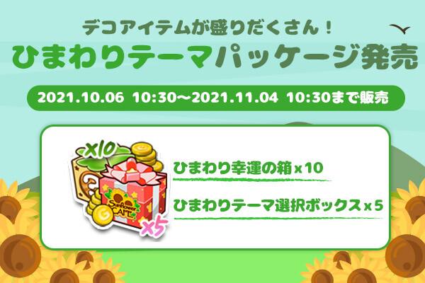 ingame_mainbanner629_jp