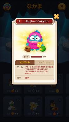 s-Cherry Hangyodon_JP
