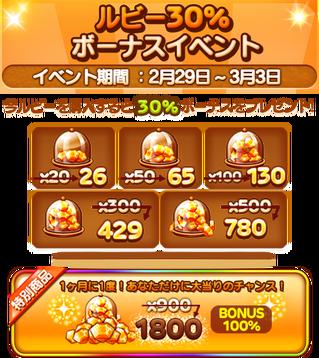 0229_rubyextra_jp