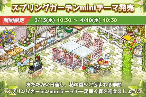 ingame_mainbanner429_jp