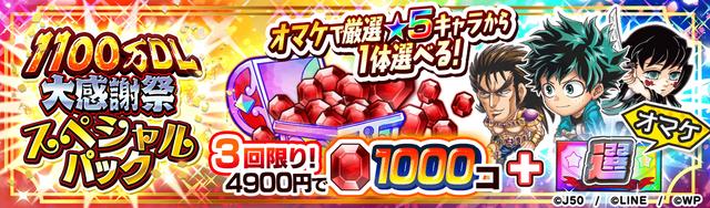 1100万DL感謝祭スペシャルパックM_2x