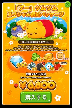 Pooh_pac