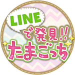 LINEで発見!! たまごっち_icon